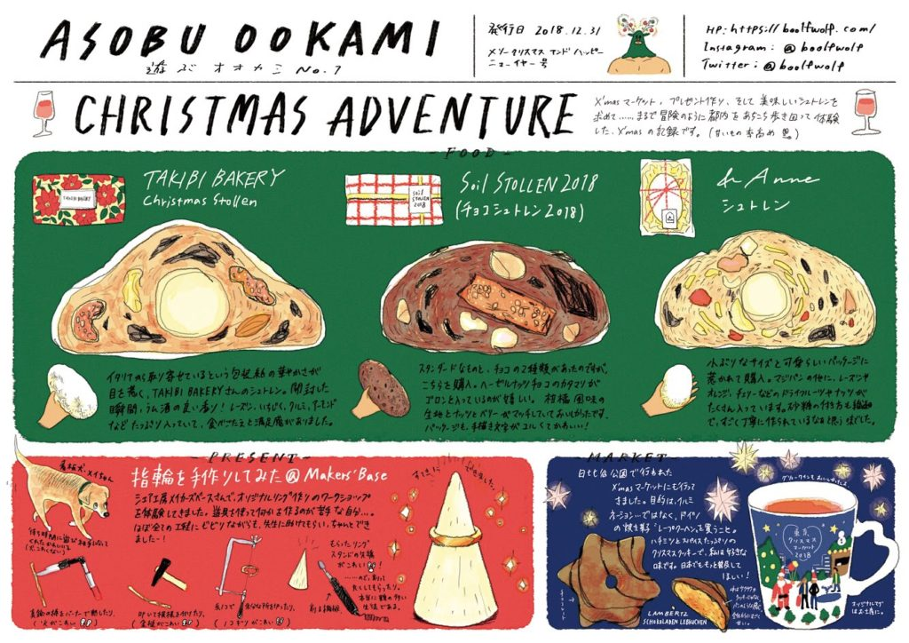 遊ぶオオカミNo.7【CHRISTMAS ADVENTURE】